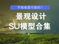 [70套]拒绝熬夜!园林景观设计SU模型大合集