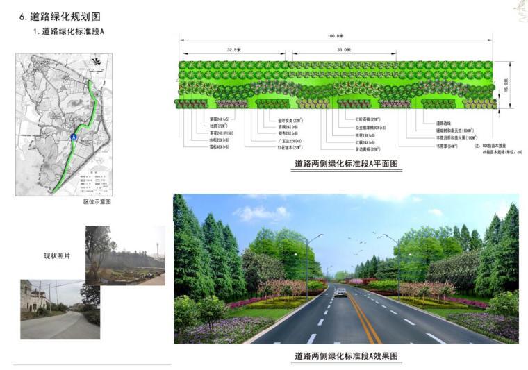 【浙江】某县洛舍镇东衡村村庄规划方案设计PDF(51页)_8