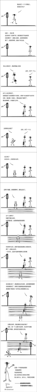 漫画——中国式思维_3