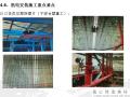 【成都】京东亚洲一号新都物流园项目技术策划(共133页)