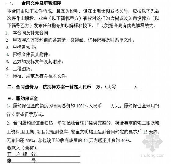 智能化弱电系统工程施工合同(8页)