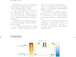 热泵热水机组产品手册