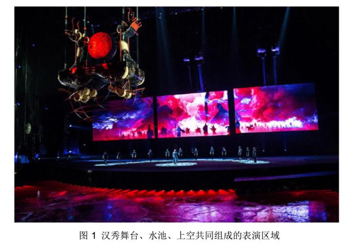 北京汉秀剧场灯光设计方案
