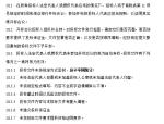 【西安】榆林商会大厦幕墙、门窗工程招标文件(共51页)