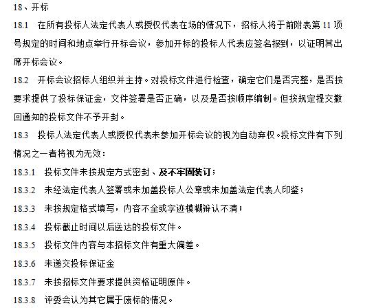[西安]榆林商会大厦幕墙、门窗工程招标文件(共51页)
