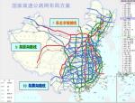 公路网发展及规划(35页)