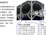 装配式钢结构建筑的创新与发展