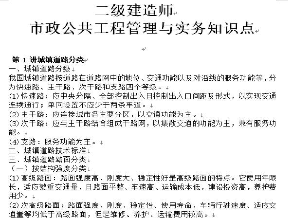 二建考试市政公共工程管理与实务知识点汇总(共101页)