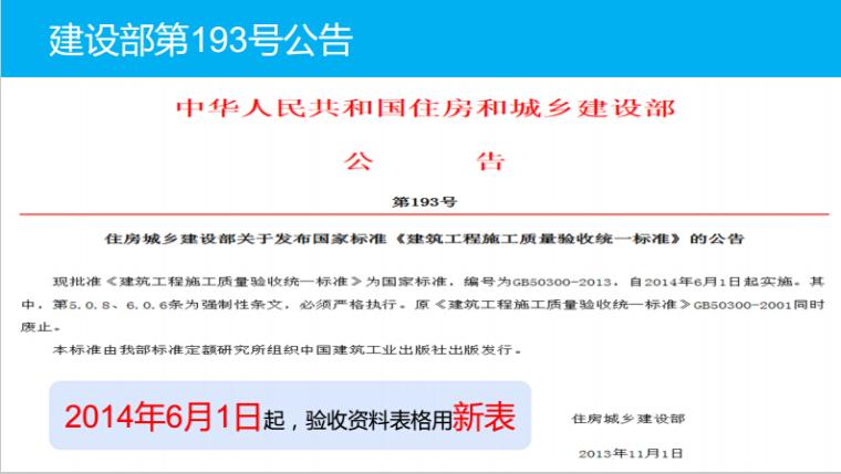 GB50300-2013验收资料填写说明培训讲义