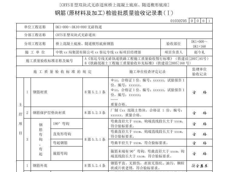 客运专线铁路工程检验批填写范例430页(含无砟轨道)