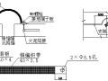 建筑电气安装细部做法图文集锦