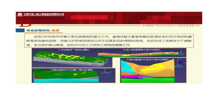 铁路隧道工程设计阶段BIM应用研究及案例分析_21
