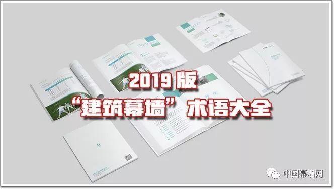"""2019版,最新""""建筑幕墙""""术语大全(中/英)"""