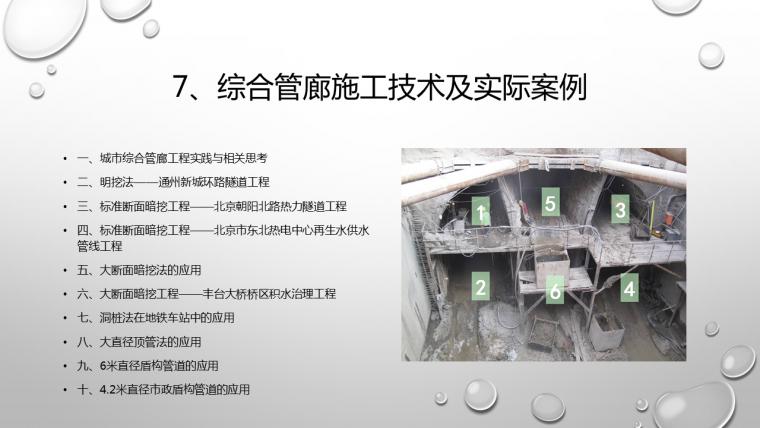 [套餐]市政工程施工技术速成班2018版(道路+桥梁+地下工程)[_12