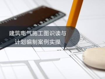 【施工套餐赠送】建筑电气施工图识读与计划编制