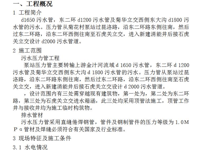 市政类泵站出水压力管工程(word,73页)