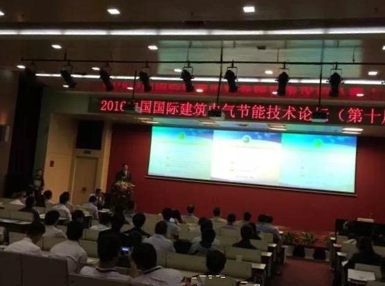 第十屆中國國際建筑電氣節能技術論壇在武漢成功舉辦