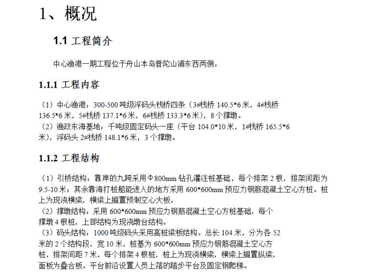 中心渔港一期工程结构技术施工方案(Word.47页)