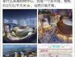 这个炫酷的建筑,未来是个上海菜市场…
