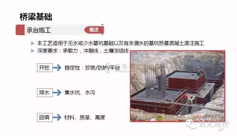 桥梁基础的施工方法那么多,这一次全说明白了_39