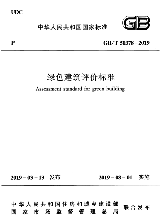 GBT 50378-2019  绿色建筑评价标准