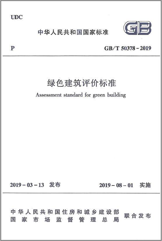 重磅!正式稿《綠色建筑評價標準》GB/T50378-2019公開啦!
