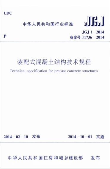 JGJ 1-2014 装配式混凝土结构技术规程