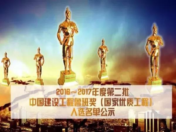 圈内大事:2017中国建设工程鲁班奖名单!有你参与的工程么?_2