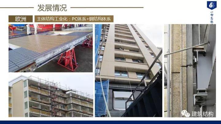 装配式建筑发展情况及技术标准介绍_14