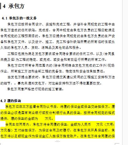 太阳能光伏并网发电工程EPC总承包合同(共120页)