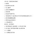 【北京】某BOT工程项目招标文件(共19页)