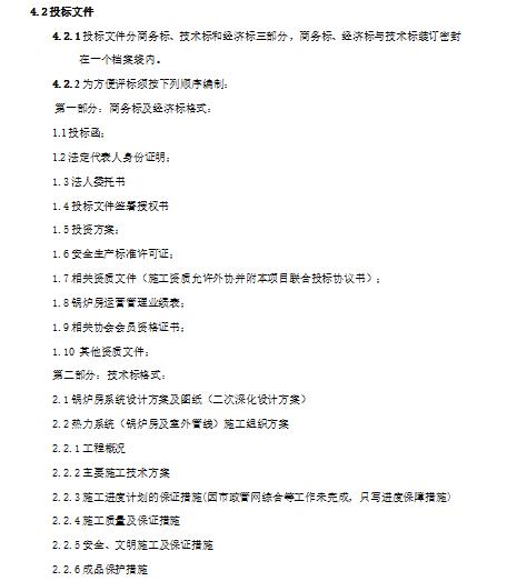 [北京]某BOT工程项目招标文件(共19页)