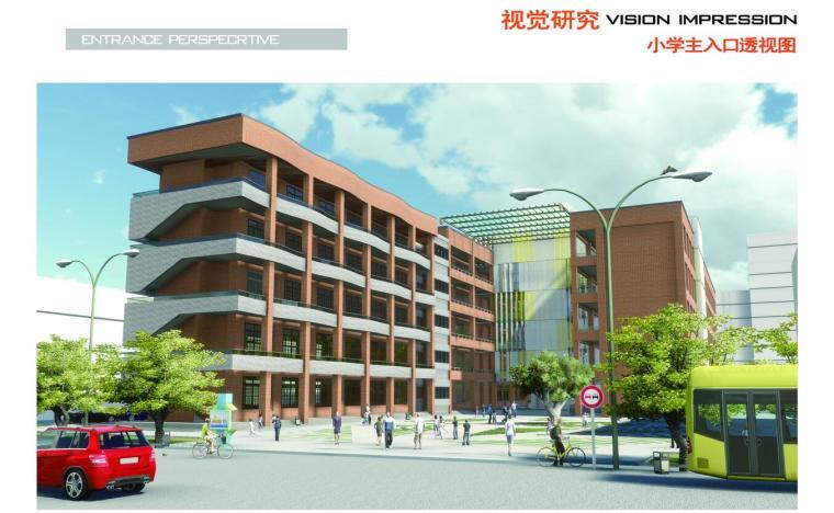 临港新城小学幼儿园方案设计文本(75页)-入口透视图