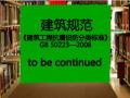 免费下载《建筑工程抗震设防分类标准》GB 50223—2008 PDF版