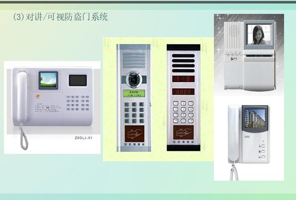 建筑电气常识培训100页(多图)_3