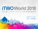 2018 iTWO World 全球峰会