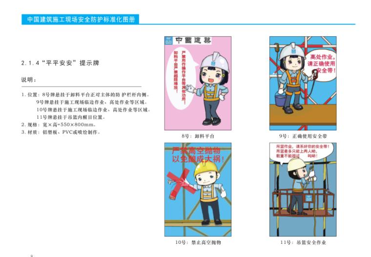 中国建筑施工现场安全防护标准化图册(2014版)_4