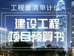 [重庆]扶贫搬迁配套基础设施工程预算书(招标文件、清单、软件)