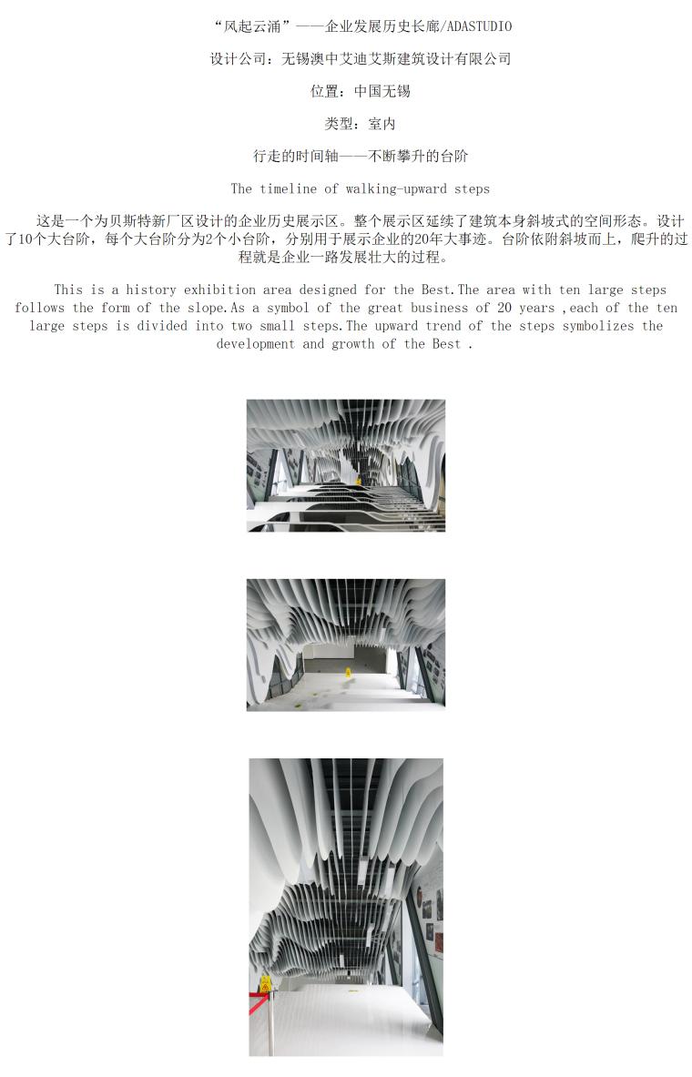 """1-""""风起云涌""""—企业发展历史长廊/ADASTUDIO第1张图片"""