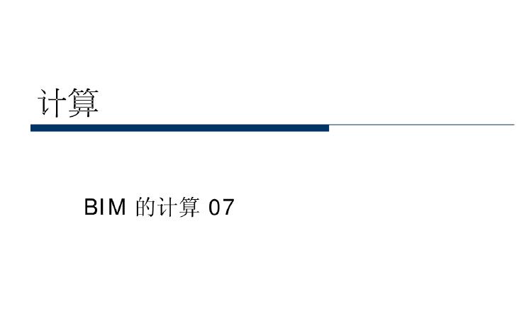 BIM课程-计算07