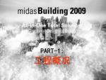 midas-Building某不规则框剪结构全流程演示