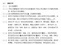 [广州]市政工程勘察设计招标文件示范文本(共45页)