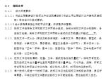 【广州】市政工程勘察设计招标文件示范文本(共45页)