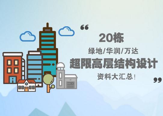 20栋绿地/华润/万达超限高层结构设计资料大汇总!