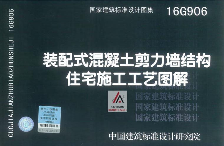 装配式混凝土剪力墙结构住宅施工工艺图解(16G906)