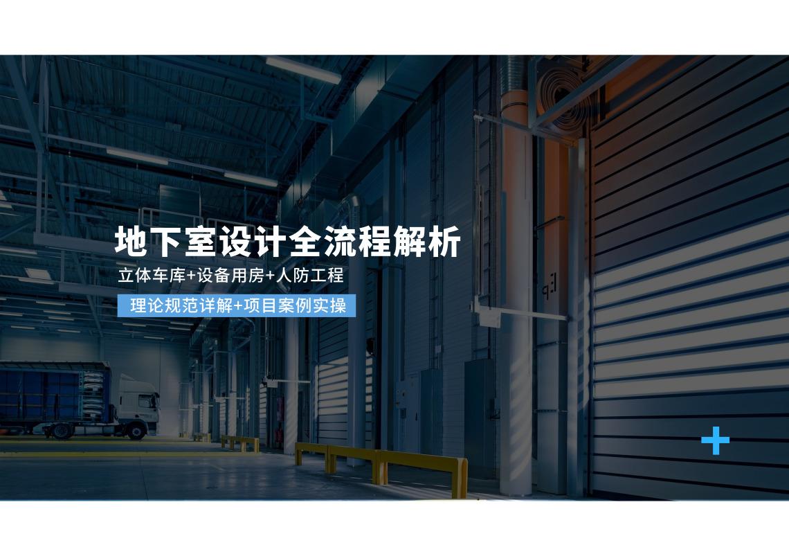 立体车库+设施用房+民防工程 地下室设计案例 地下室设计规范