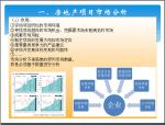 房地产开发流程精细化解析及管控实战