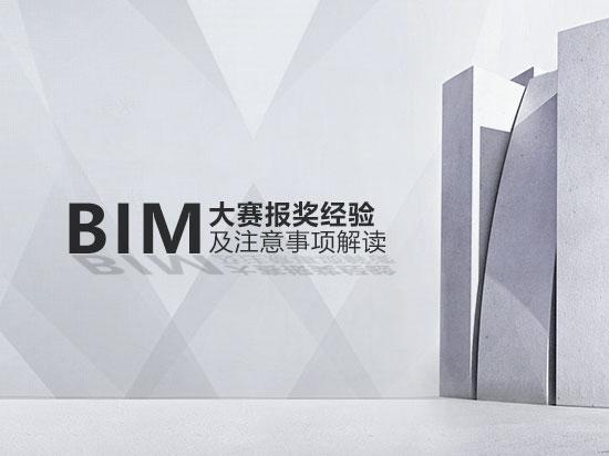 BIM大赛报奖经验及注意事项解读