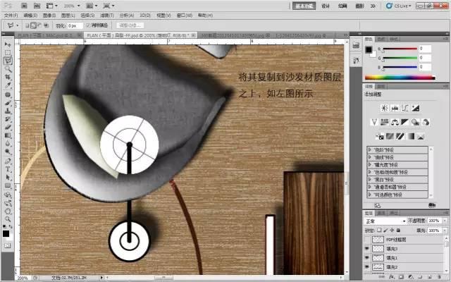 室内设计必学技能:彩色平面图PS教程_57