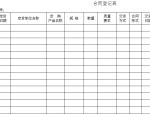 质量管理体系各种质量记录格式(100页)